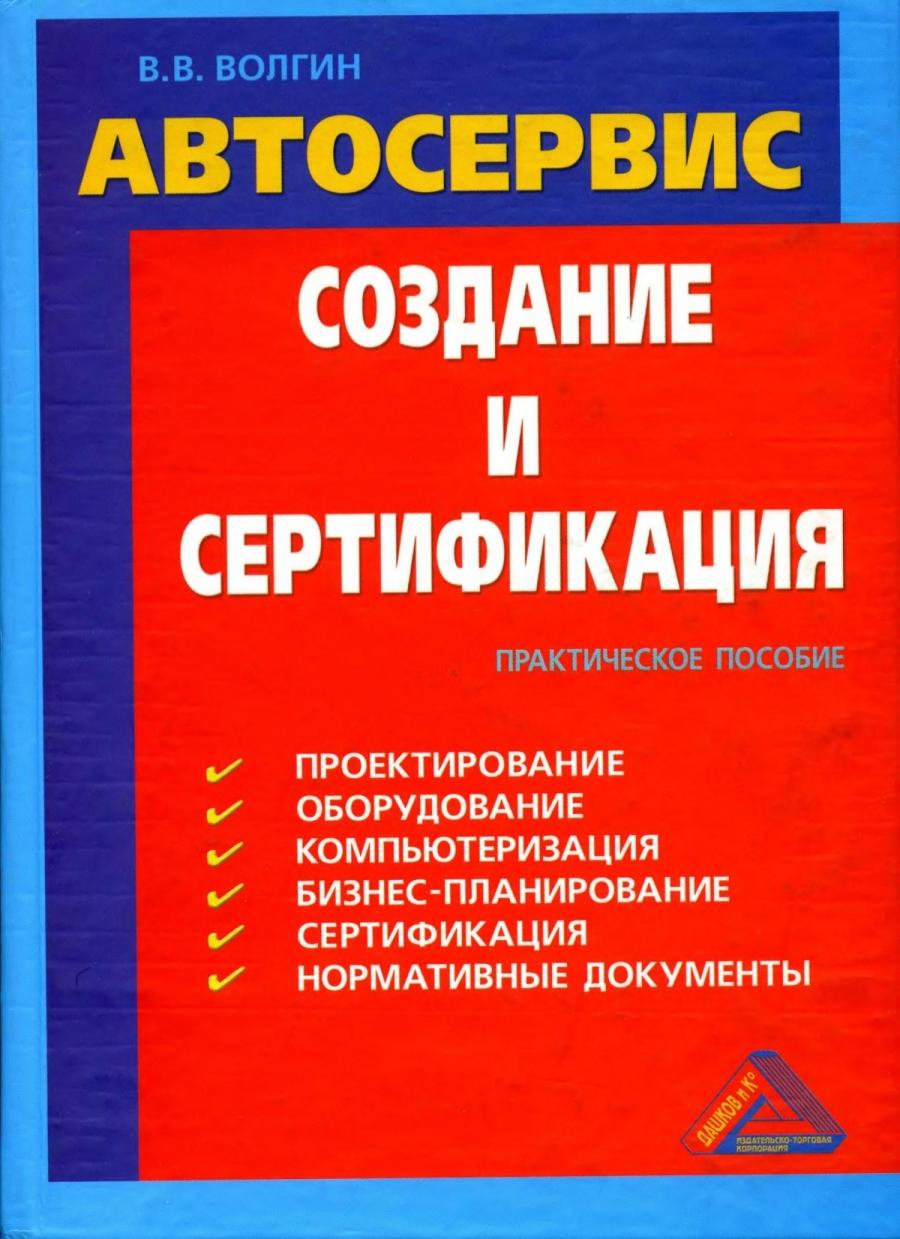 Обложка книги:  волгин в.в. - автосервис создание и сертификация практическое пособие