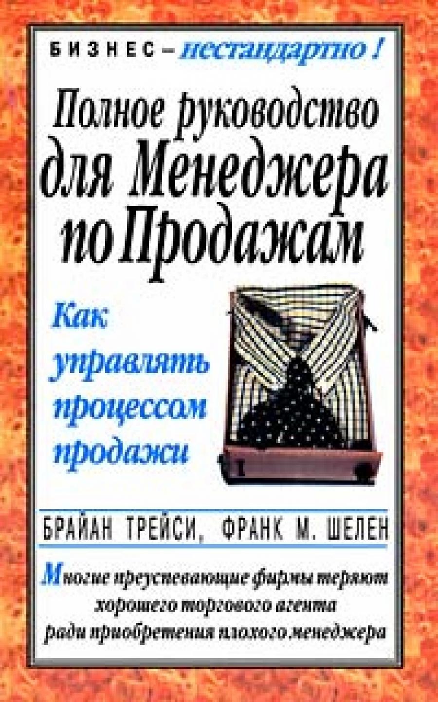 Обложка книги:  брайан трейси, франк м. шелен - полное руководство для менеджера по продажам.