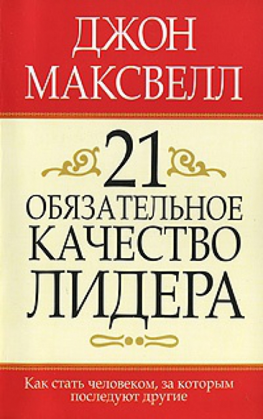 Обложка книги:  максвелл д. - как превратить неудачи в ступени к успеху