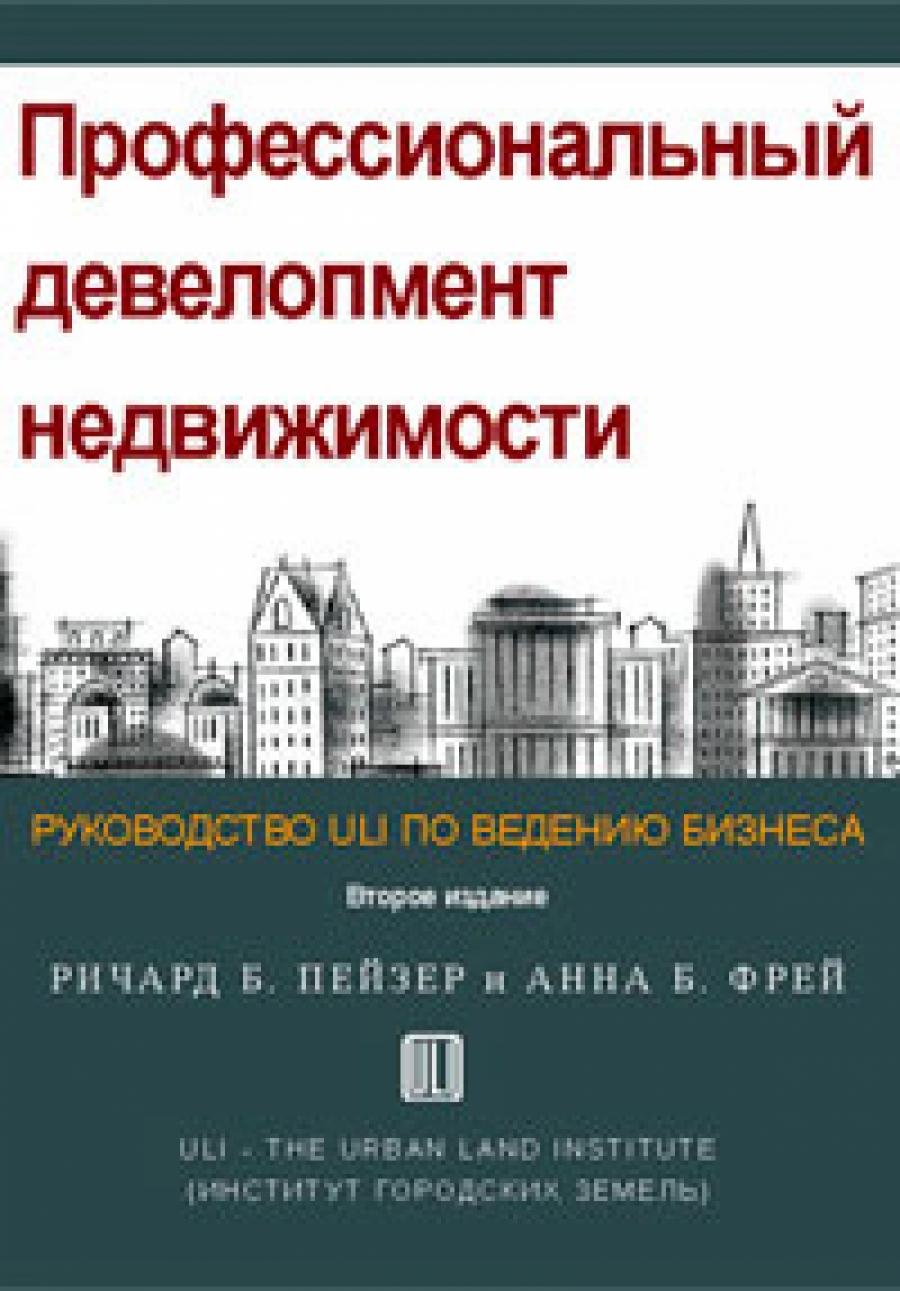 Обложка книги:  ричард б. пейзер, анна б. фрей - профессиональный девелопмент недвижимости.