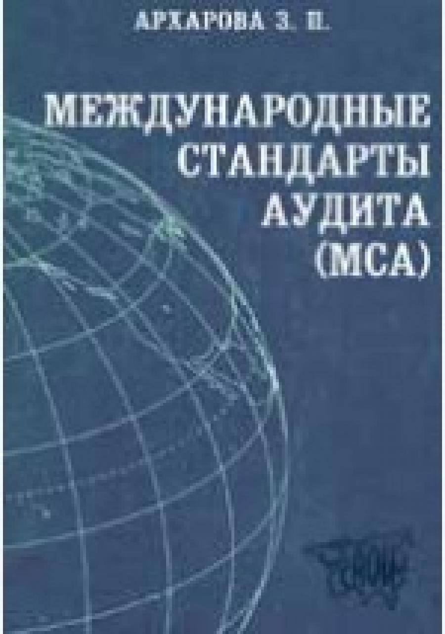 Обложка книги:  архарова з.п. - международные стандарты аудита (мса)