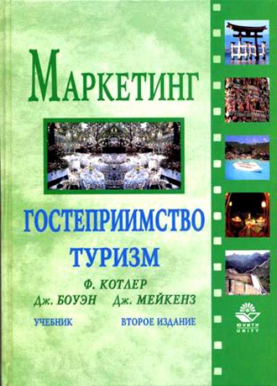 Обложка книги:  артёмова е.н., козлова в.а. - основы гостеприимства и туризма