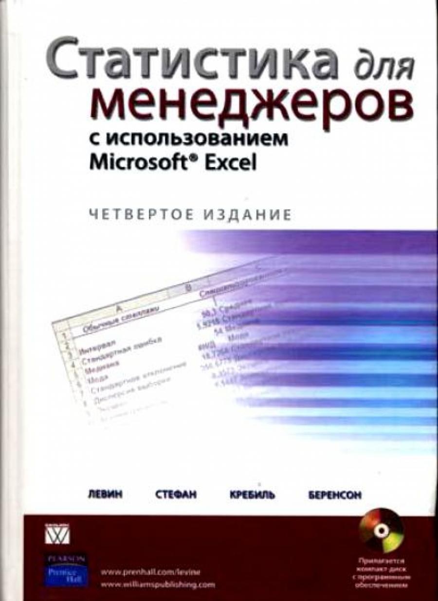 Обложка книги:  левин д. м. , стефан д. , кребиль т. с. , беренсон м. л. - статистика для менеджеров