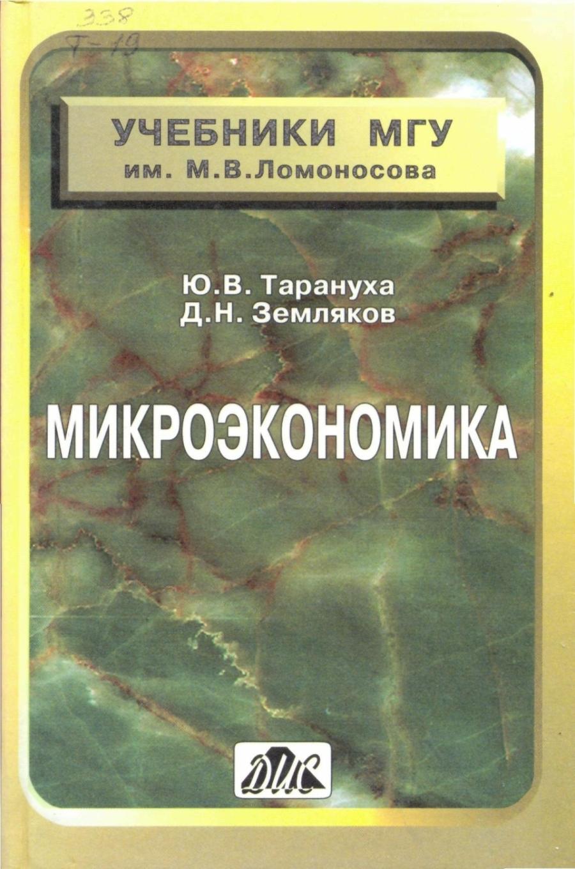Обложка книги:  ю.в. тарануха - микроэкономика (в структурно-логических схемах)