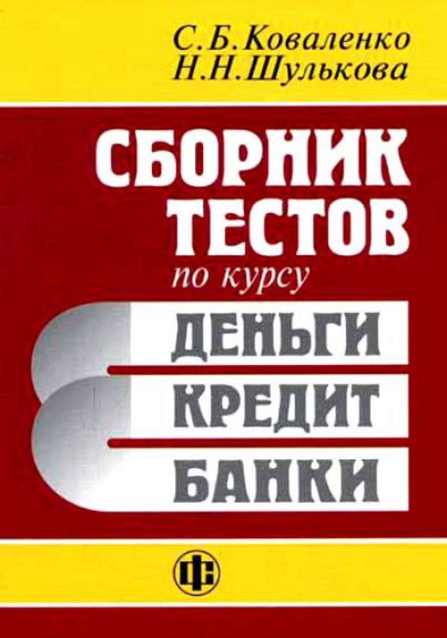 Обложка книги:  коваленко с. б. , шулькова н. н. - сборник тестов по курсу деньги, кредит, банки