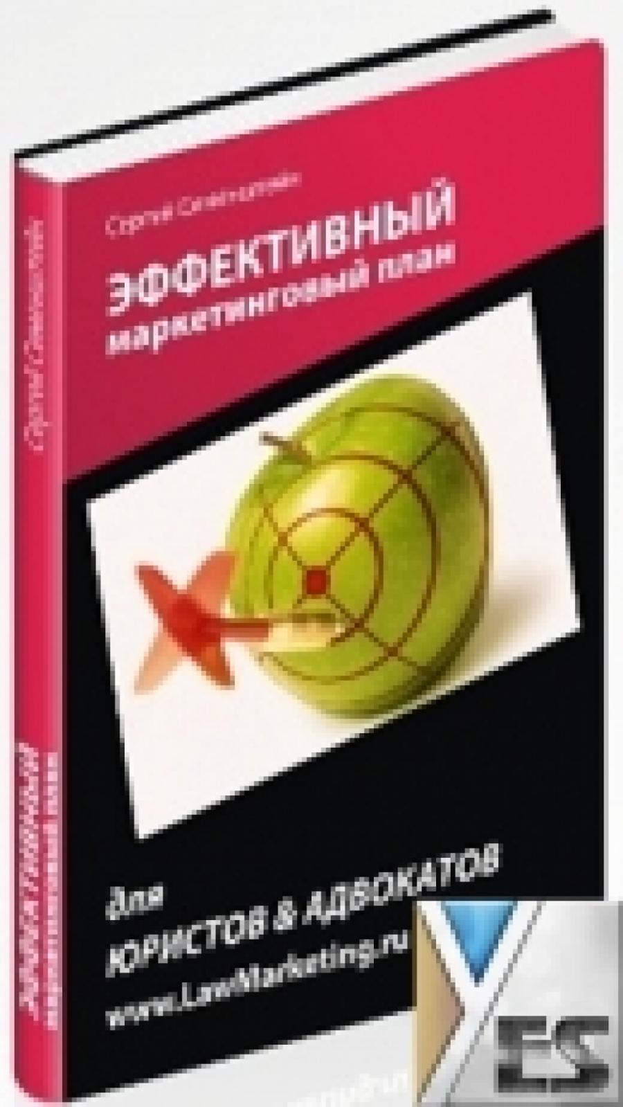 Обложка книги:  сергей сименштейн - эффективный маркетинговый план для юристов и адвокатов.