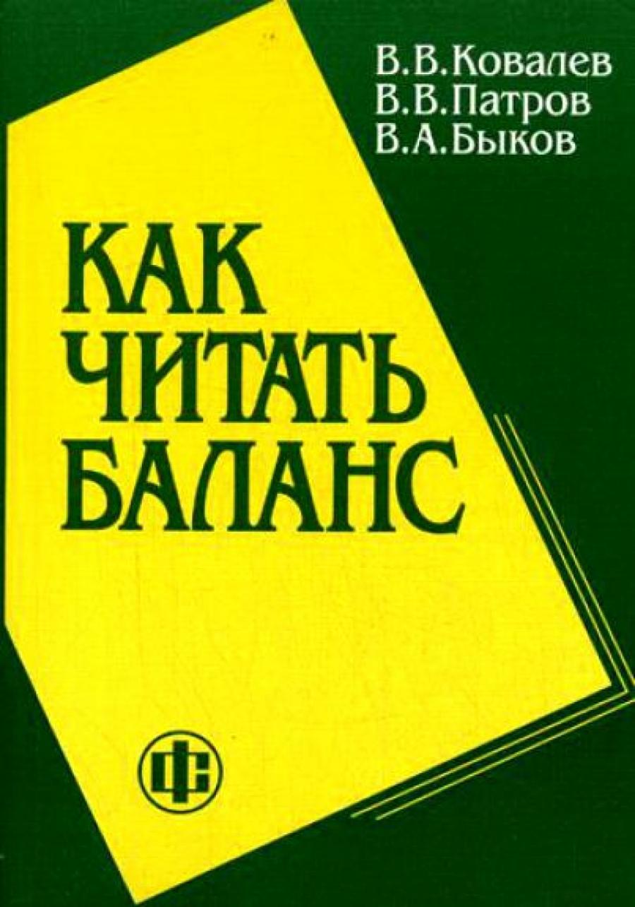 Обложка книги:  в.в.ковалев, в.в.патров, в.а.быков - как читать баланс
