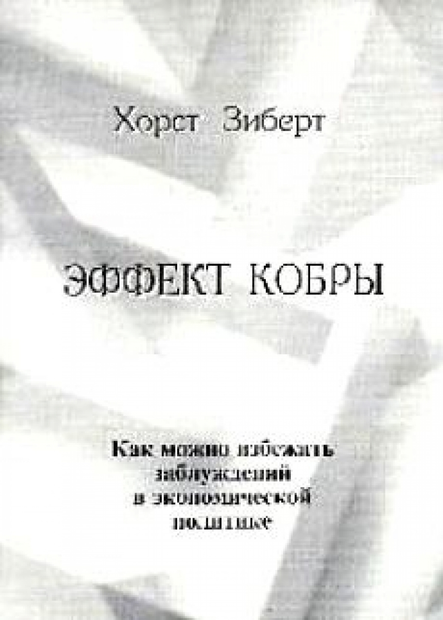 Обложка книги:  зиберт х. - эффект кобры