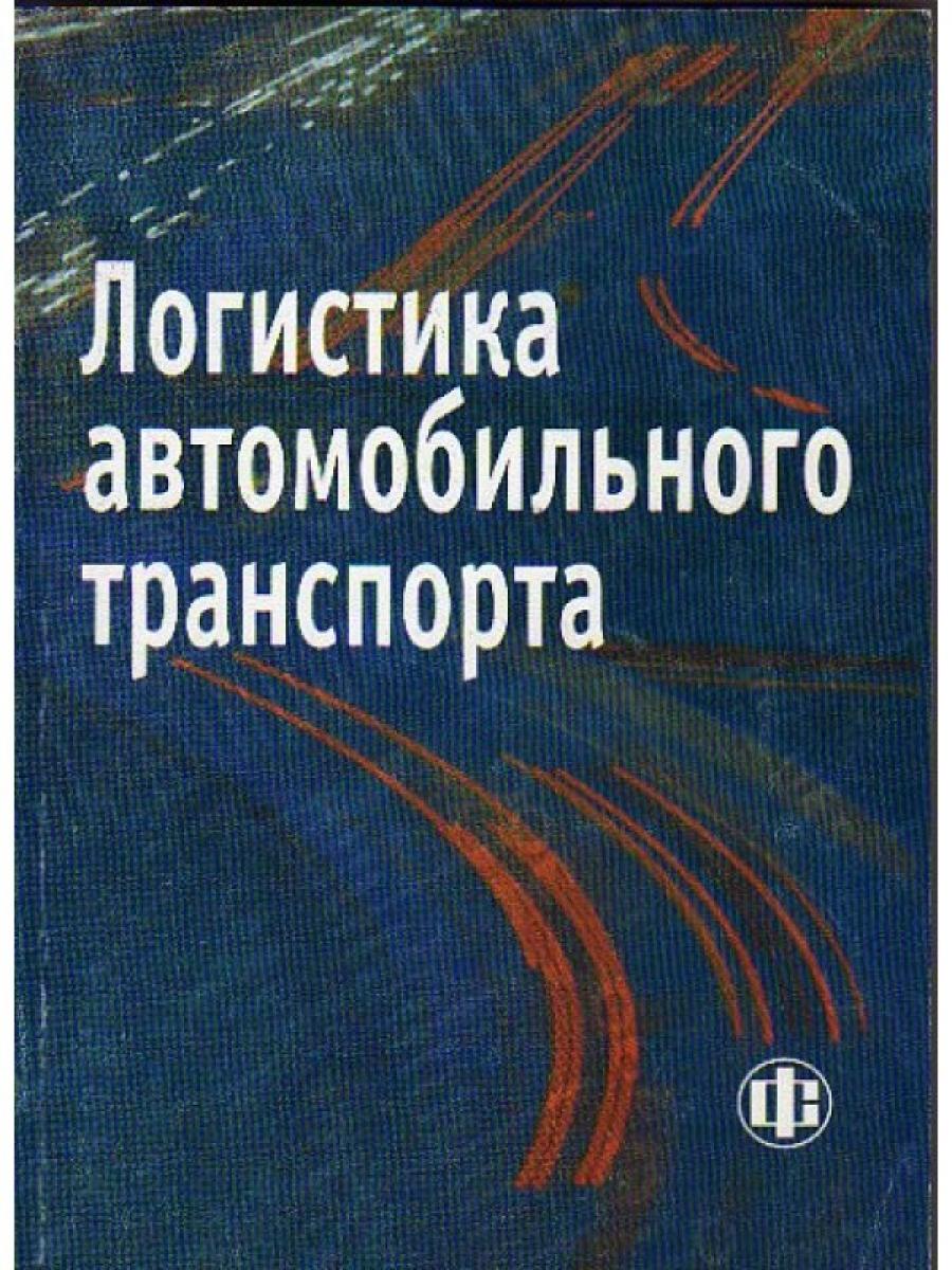 Обложка книги:  лукинский в.с. - логистика автомобильного транспорт