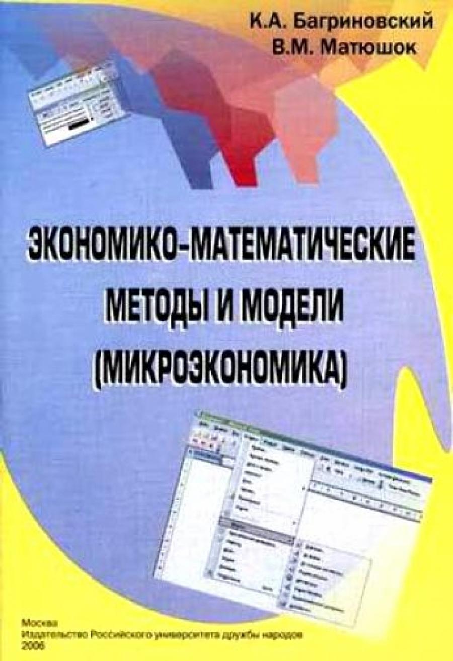 Обложка книги:  багриновский к.а., матюшок в.м. - экономико-математические методы и модели. микроэкономика