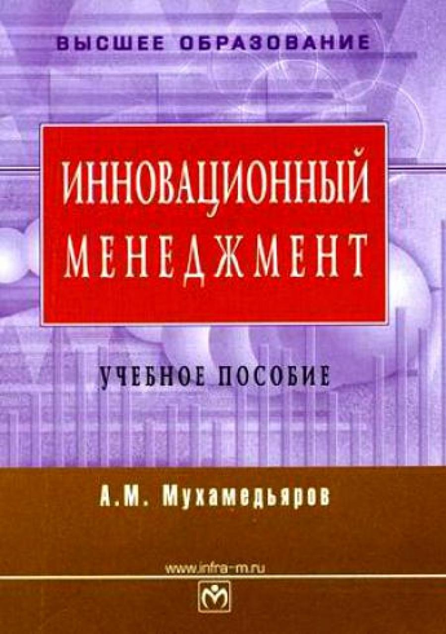Обложка книги:  высшее образование - мухамедьяров а. м. - инновационный менеджмент учебное пособие