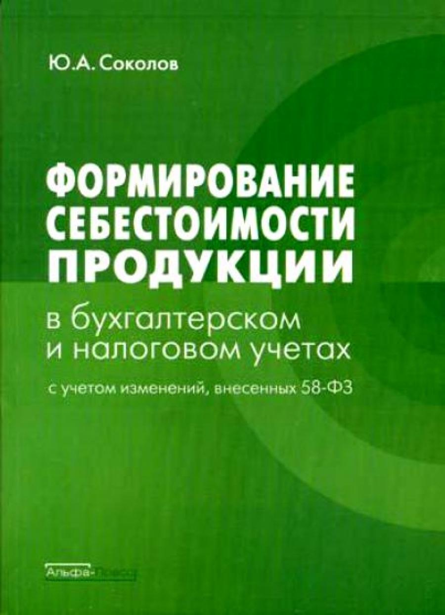 Обложка книги:  ю. а. соколов - формирование себестоимости продукции в бухгалтерском и налоговом учетах