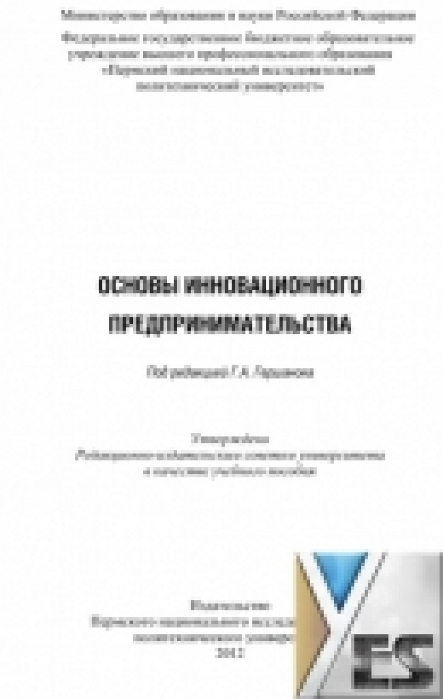 Обложка книги:  гершанока г. а. - основы инновационного предпринимательства