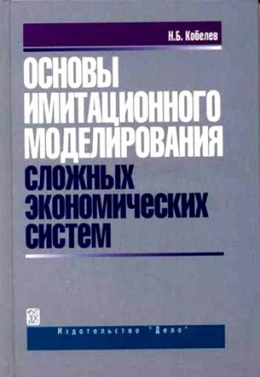 Обложка книги:  кобелев н. б. - основы имитационного моделирования сложных экономических систем