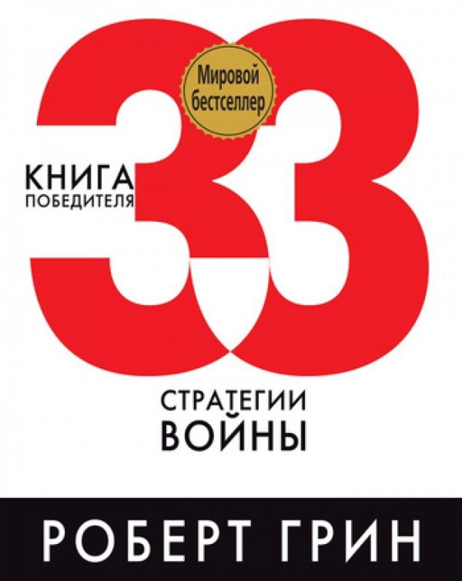 Обложка книги:  роберт грин - 33 стратегии войны.