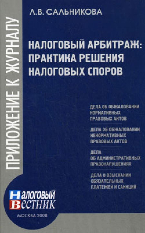 Обложка книги:  сальникова л.в. - налоговый арбитраж практика решения налоговых споров
