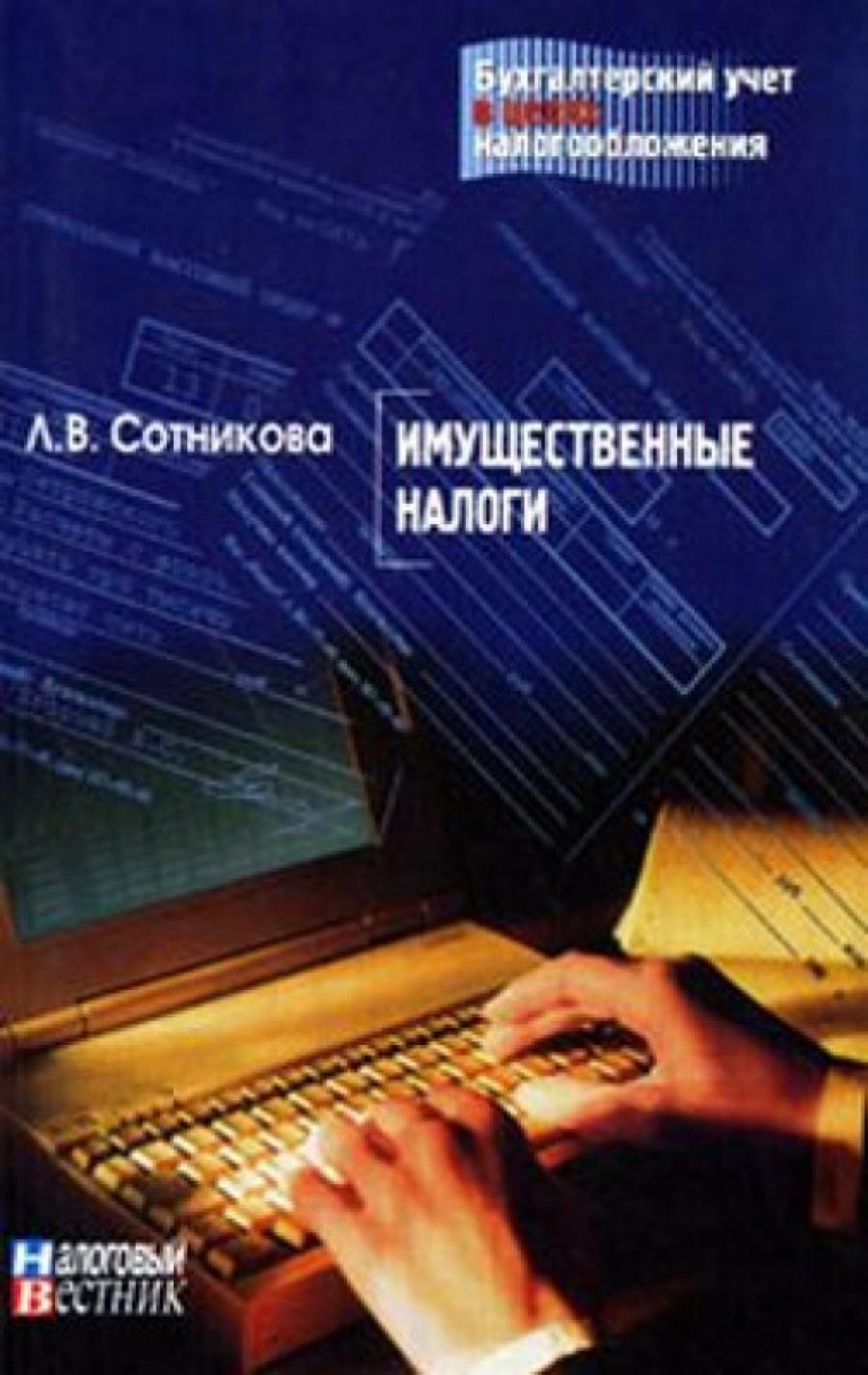 Обложка книги:  в.в. семенихин - упрощенная система налогообложения