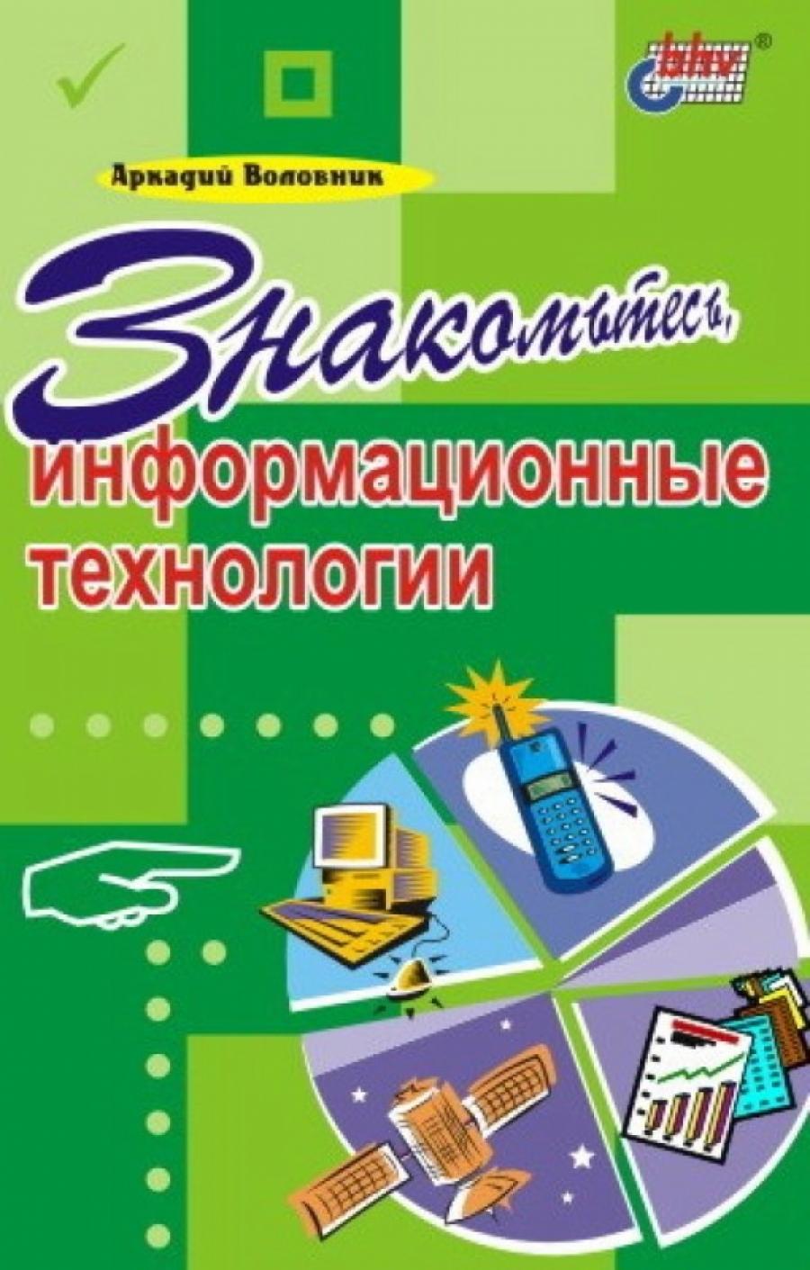 Обложка книги:  воловник а. - знакомьтесь, информационные технологии