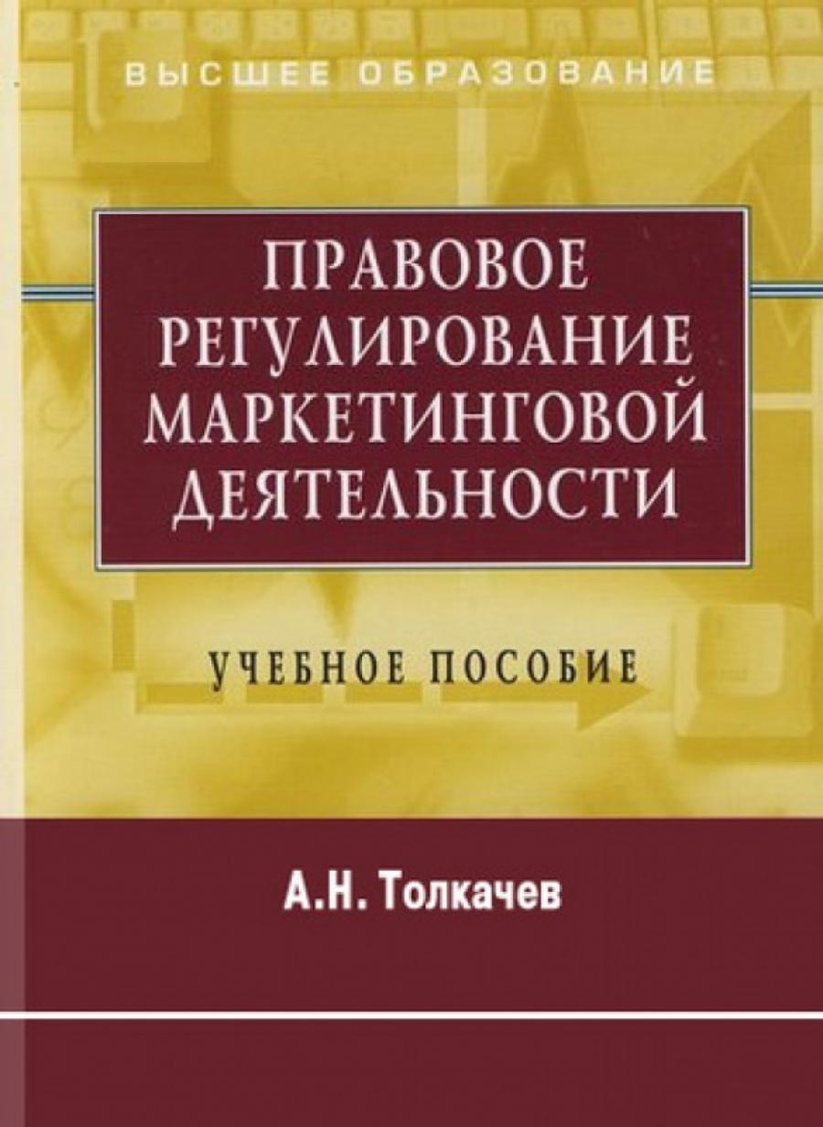 Обложка книги:  толкачев а. - правовое регулирование маркетинговой деятельности