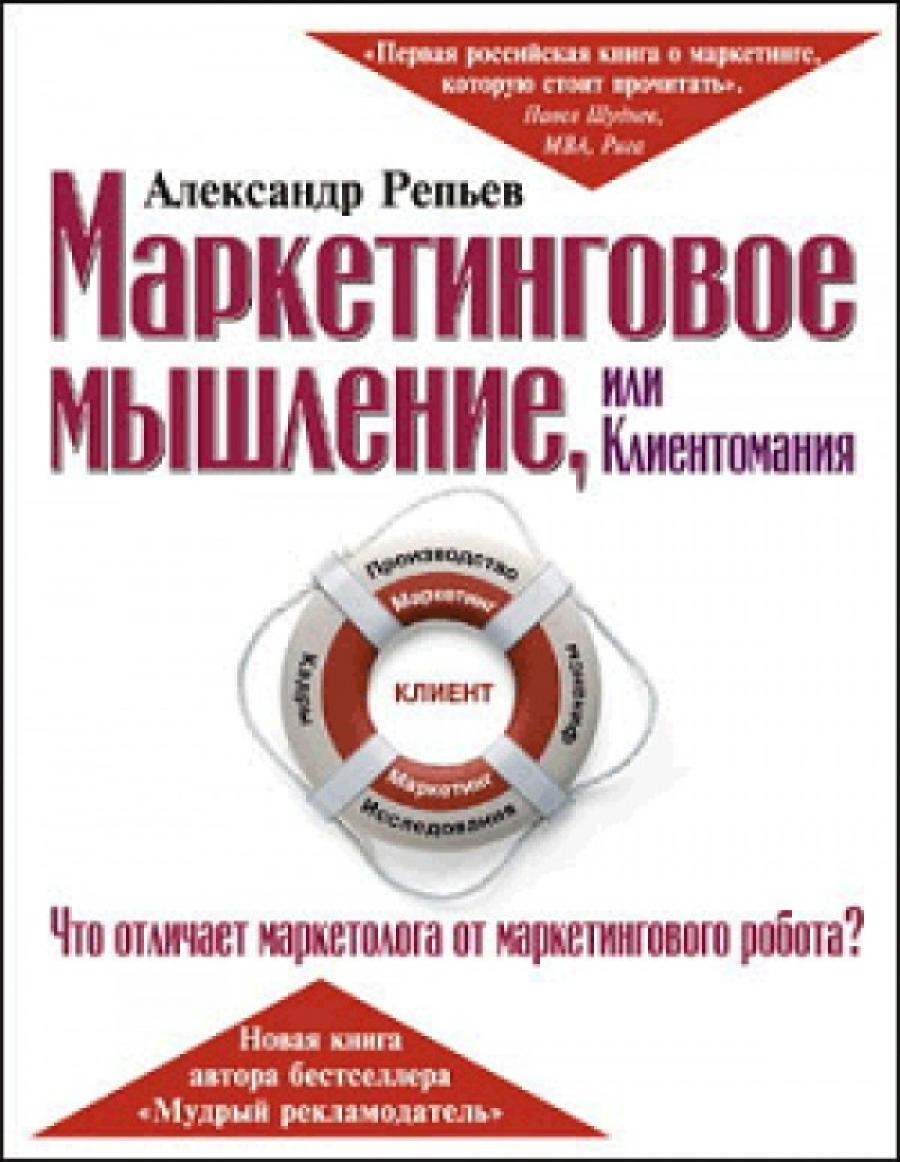 Обложка книги:  репьев а.п. - маркетинговое мышление, или клиентомания.