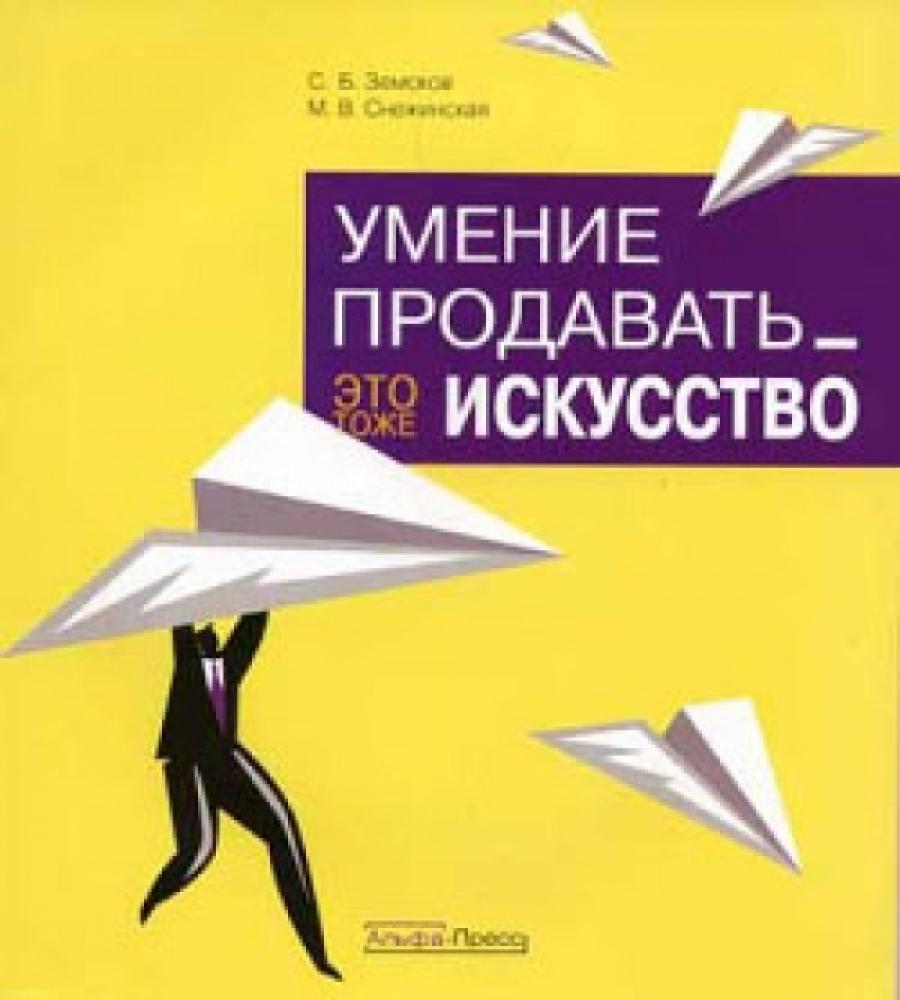 Обложка книги:  c. б. земсков, м. снежинская - умение продавать – это тоже искусство