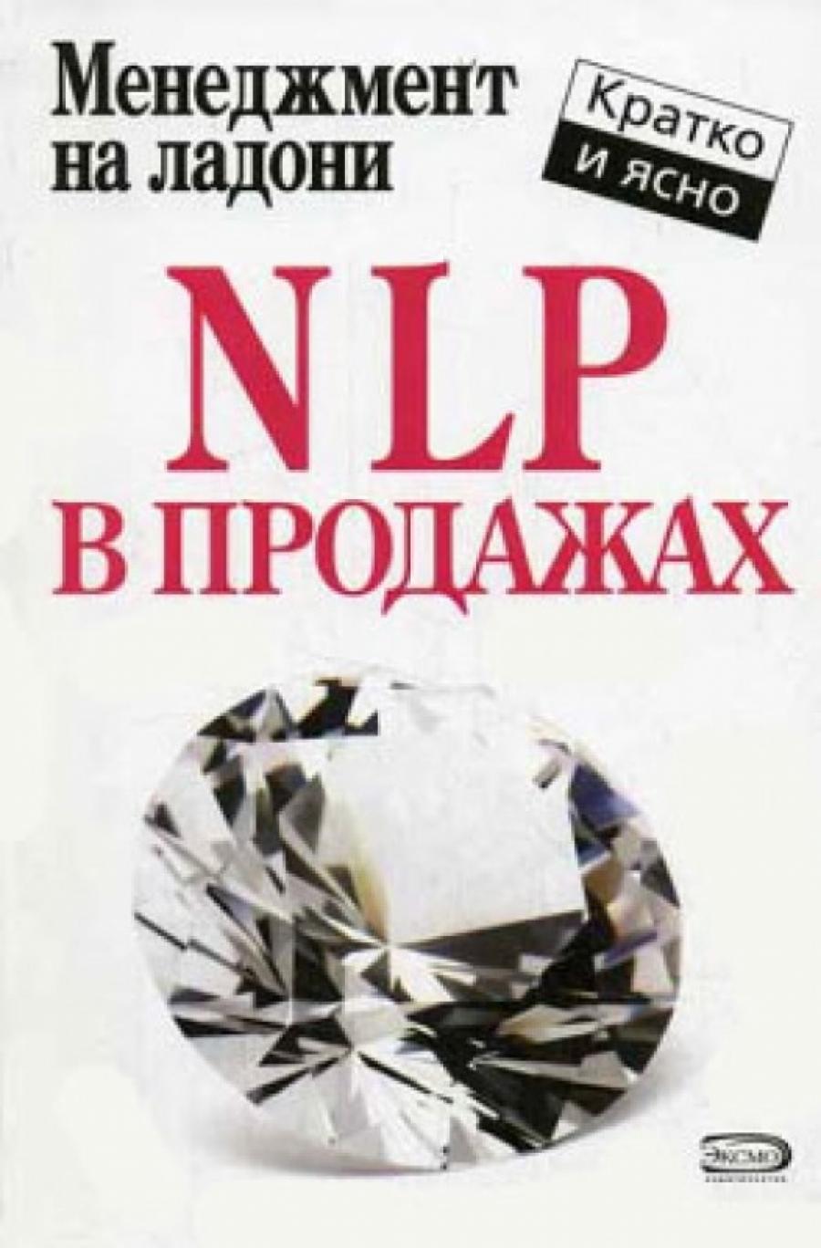 Обложка книги:  дмитрий потапов - nlp в продажах