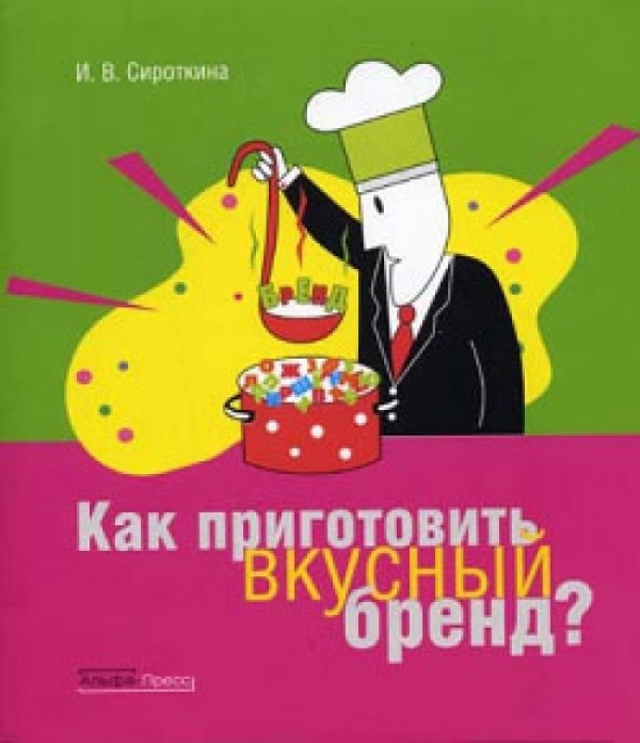 Обложка книги:  и.в. сироткина - как приготовить вкусный бренд