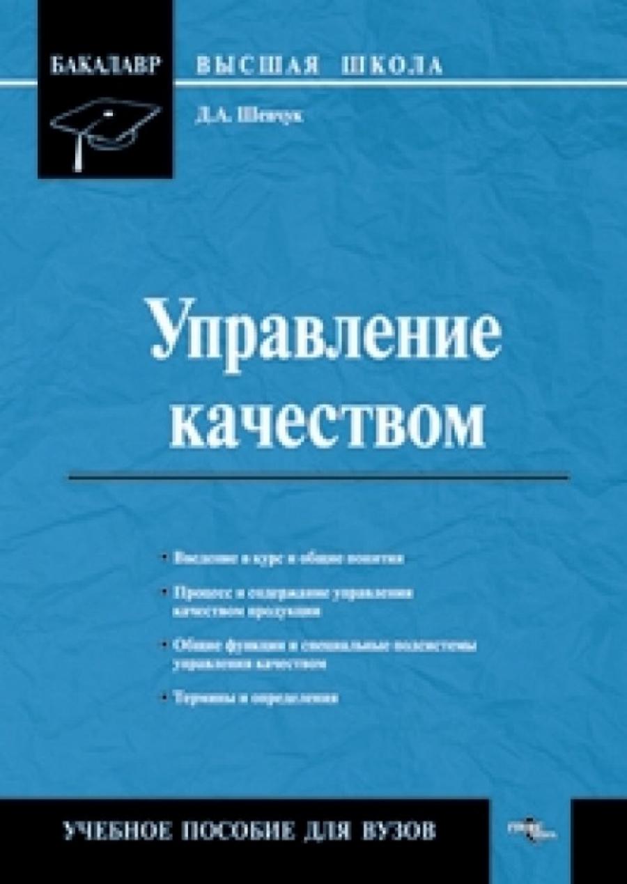 Обложка книги:  шевчук д.а. - управление качеством.