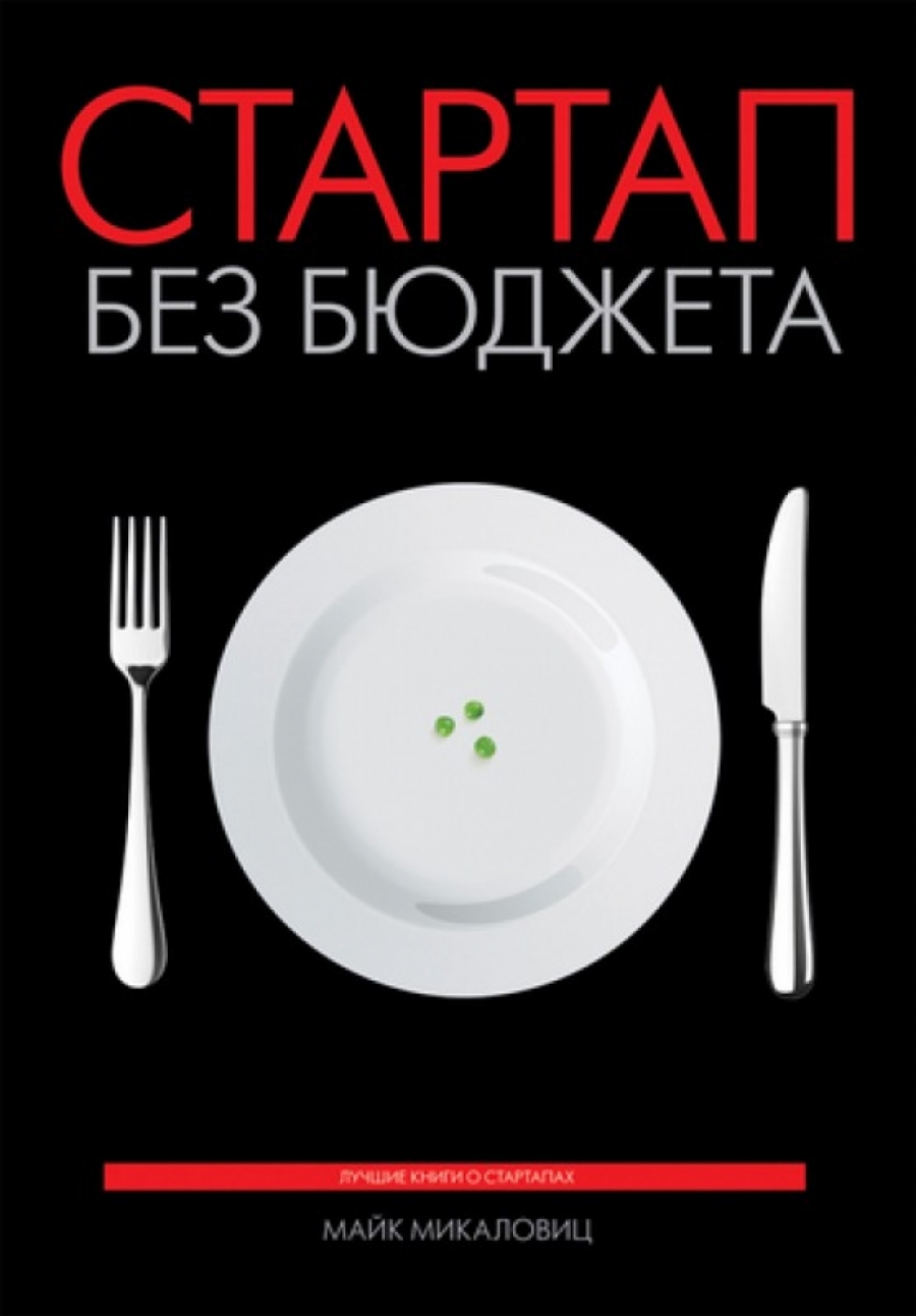 Обложка книги:  майк микаловиц - стартап без бюджета