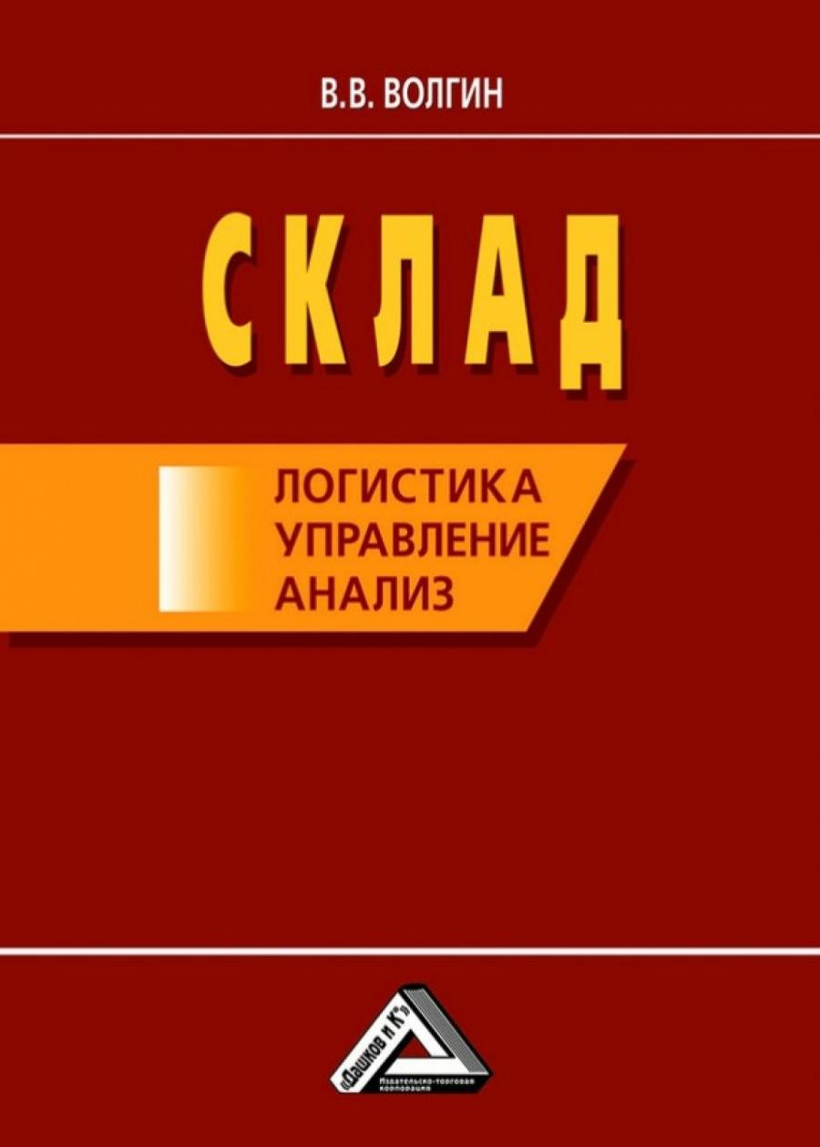 Обложка книги:  волгин в.в. - склад логистика, управление, анализ
