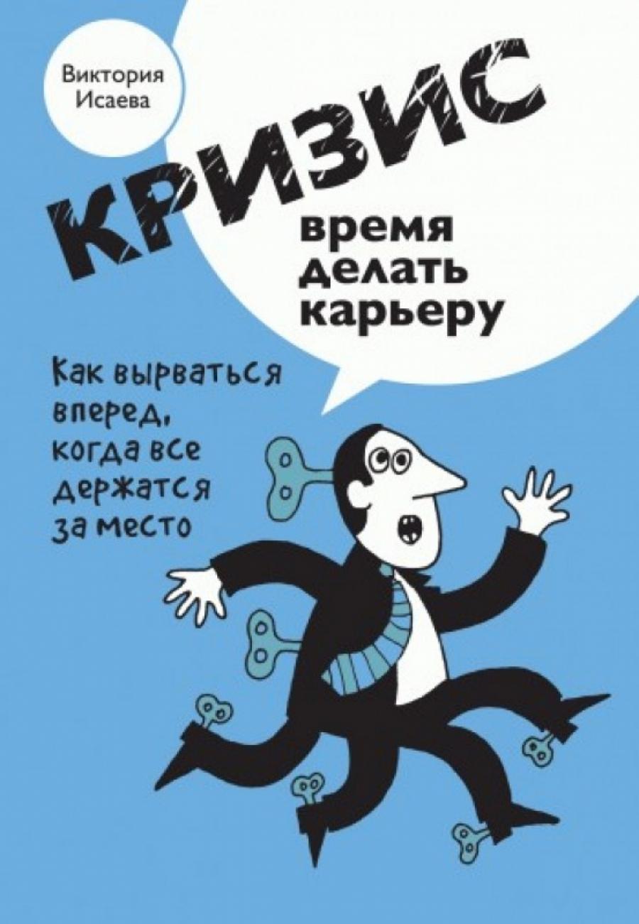 Обложка книги:  исаева виктория - кризис-время делать карьеру.