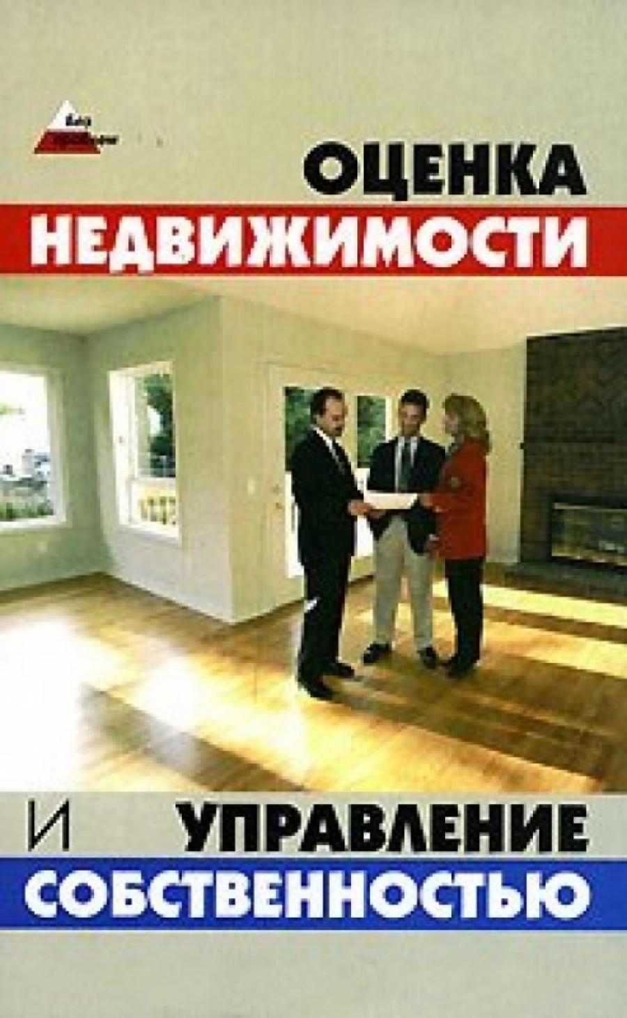 Обложка книги:  денис шевчук - оценка недвижимости и управление собственностью