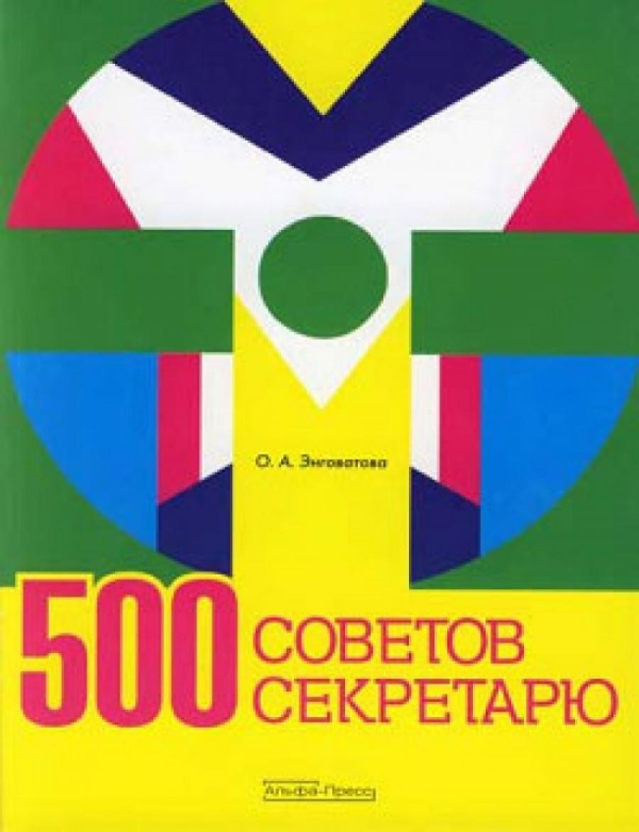 Обложка книги:  о.а. энговатова - 500 советов секретарю