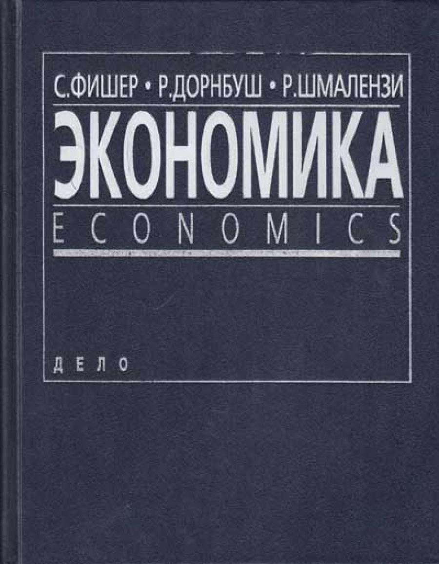 Обложка книги:  с. фишер, р. дорнбуш, р. шмалензи - экономика (economics)