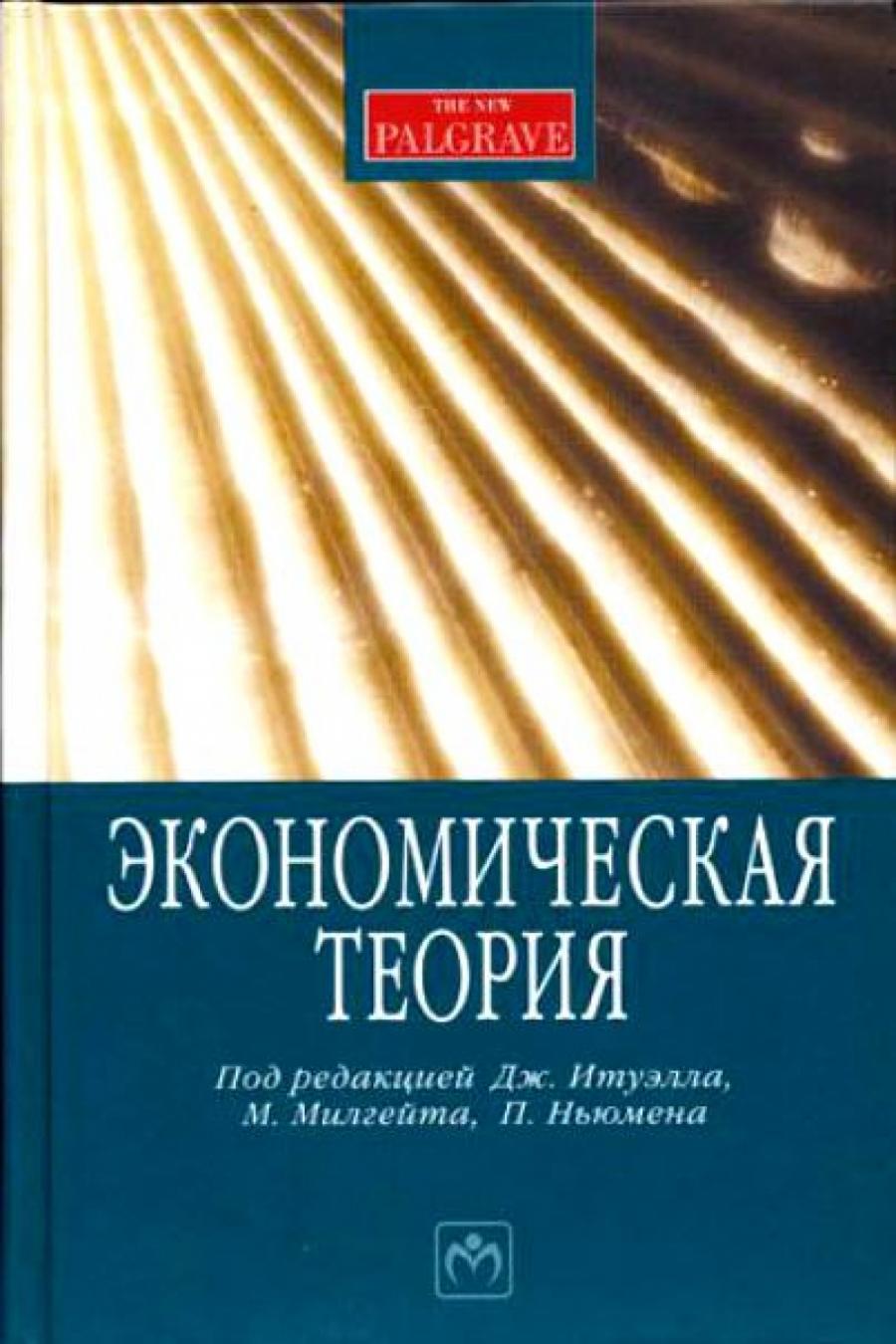 Обложка книги:  итуэлл дж., милгейт м., ньюмен п. - экономическая теория