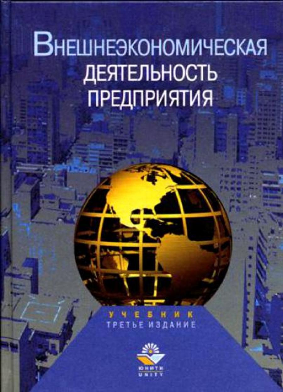 Обложка книги:  и.в. багрова, н.и. редина, в.е. власюк, о.а. гетьман - внешнеэкономическая деятельность предприятия