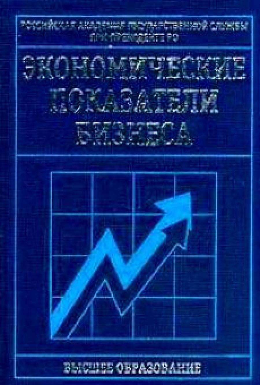 Обложка книги:  смирницкий е. к. - экономические показатели бизнеса