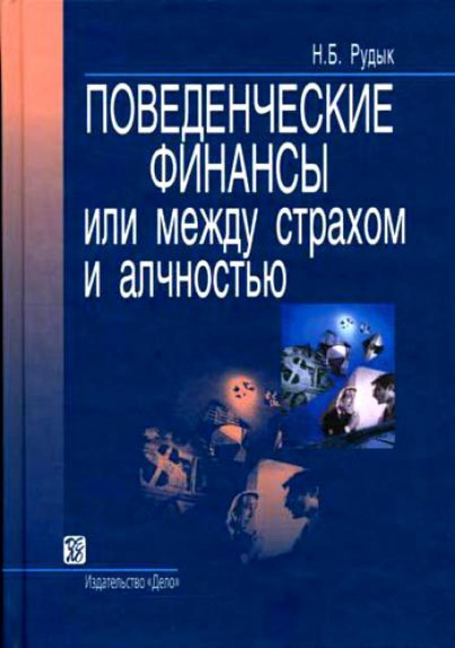 Обложка книги:  рудык н.б. - поведенческие финансы или между страхом и алчностью
