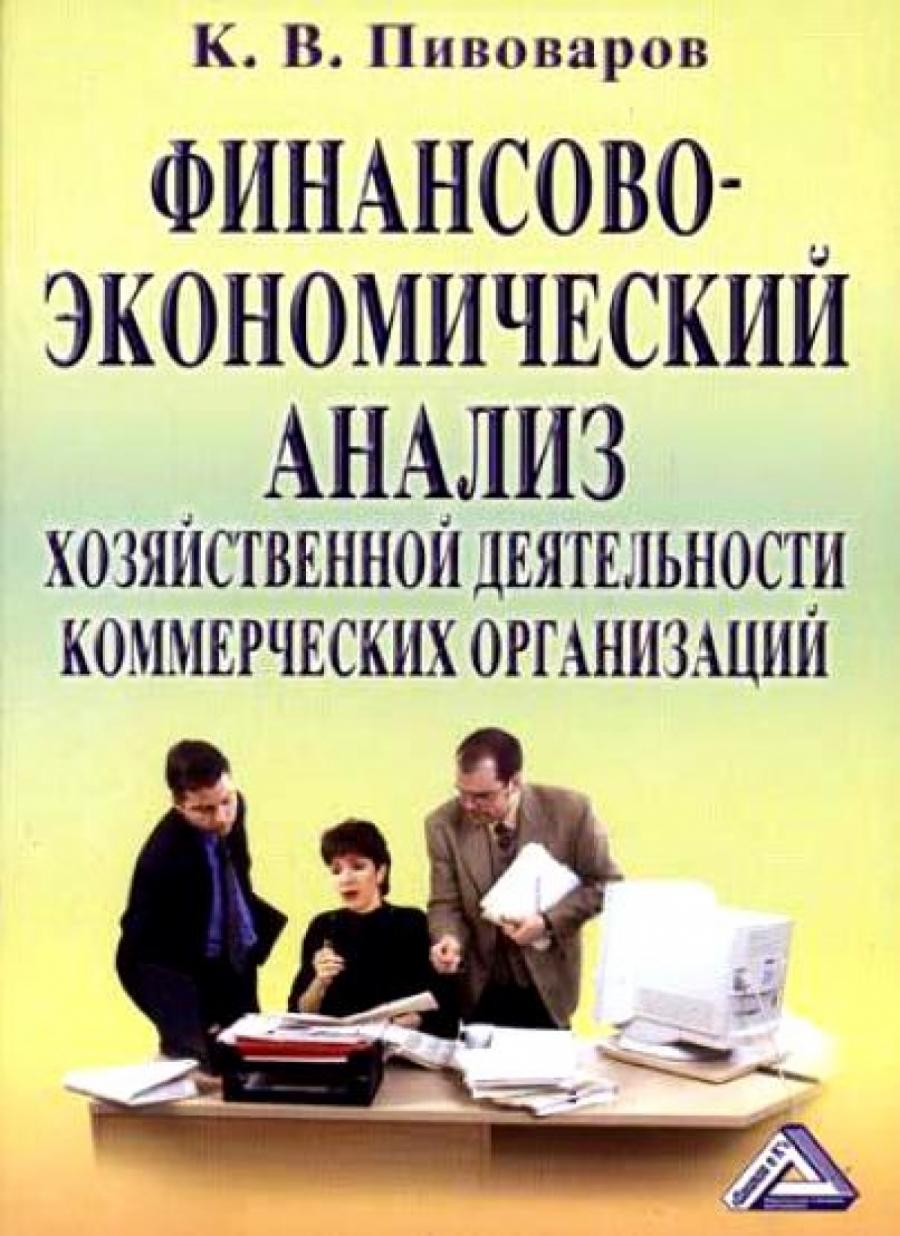 Обложка книги:  пивоваров к.в. - финансово-экономический анализ хозяйственной деятельности коммерческих организаций