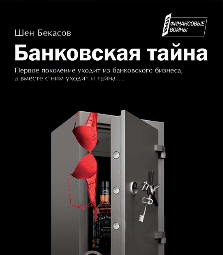 Обложка книги:  финансовые войны - бекасов ш. - банковская тайна