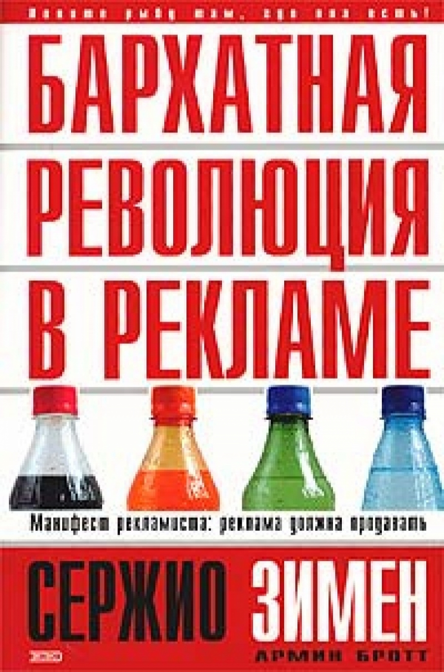 Обложка книги:  зимен с., бротт а. - бархатная революция в рекламе.