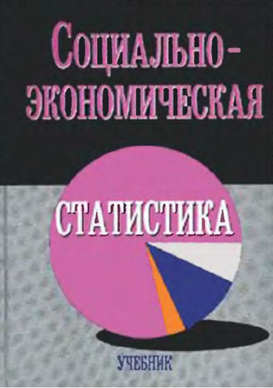 Обложка книги:  б.и. башкатов - социально-экономическая статистика