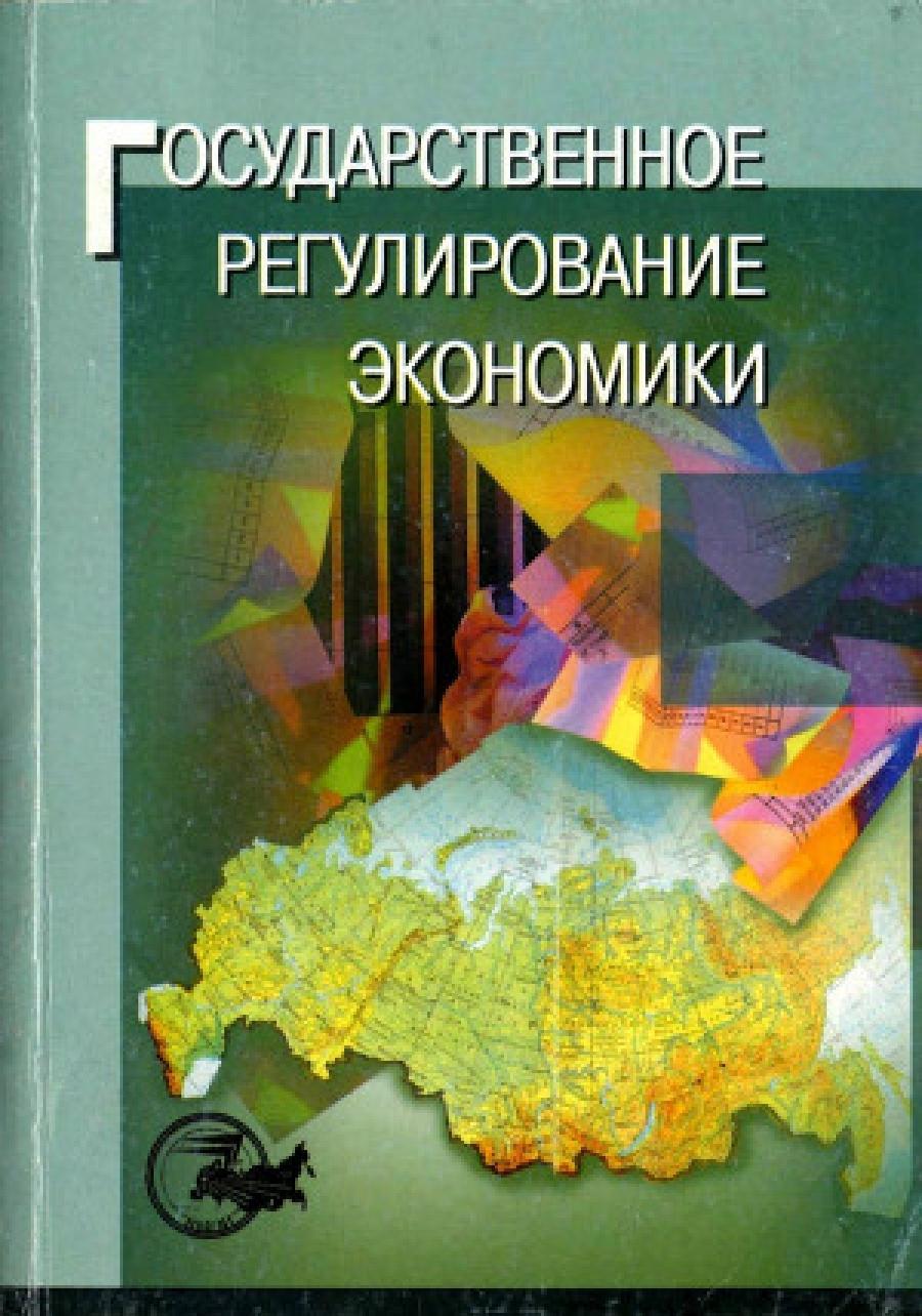 Обложка книги:  морозова т.г. - государственное регулирование экономики