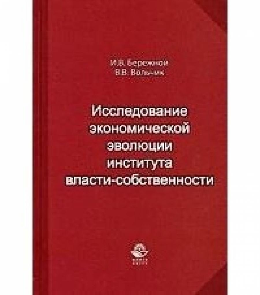 Обложка книги:  бережной и.в., вольчик в.в. - исследование экономической эволюции института власти-собственности