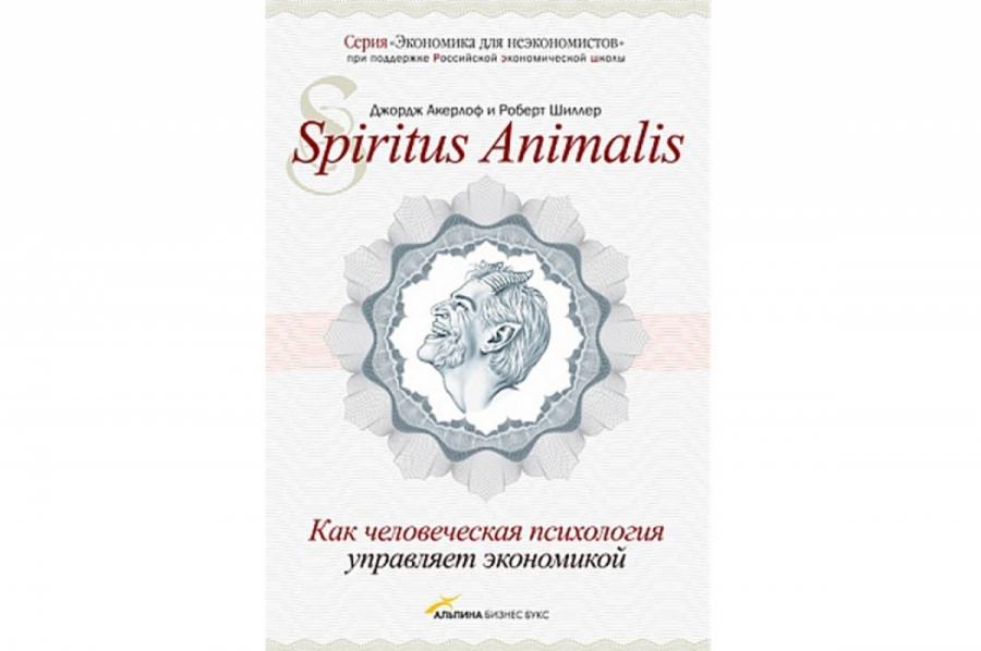 Обложка книги:  акерлоф дж., шиллер р. - spiritus animalis, или как человеческая психология управляет экономикой и почему это важно для мирового капитализма