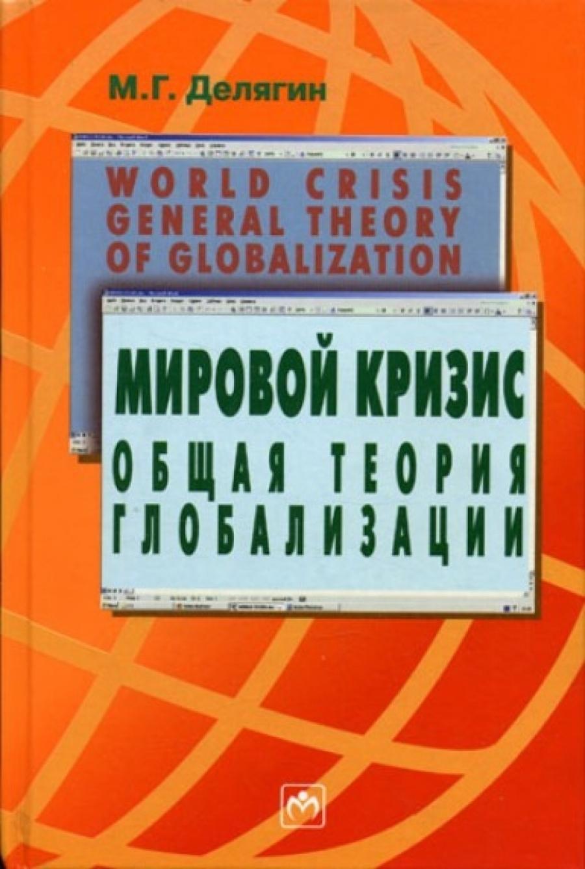 Обложка книги:  делягин м.г. - мировой кризис. общая теория глобализации