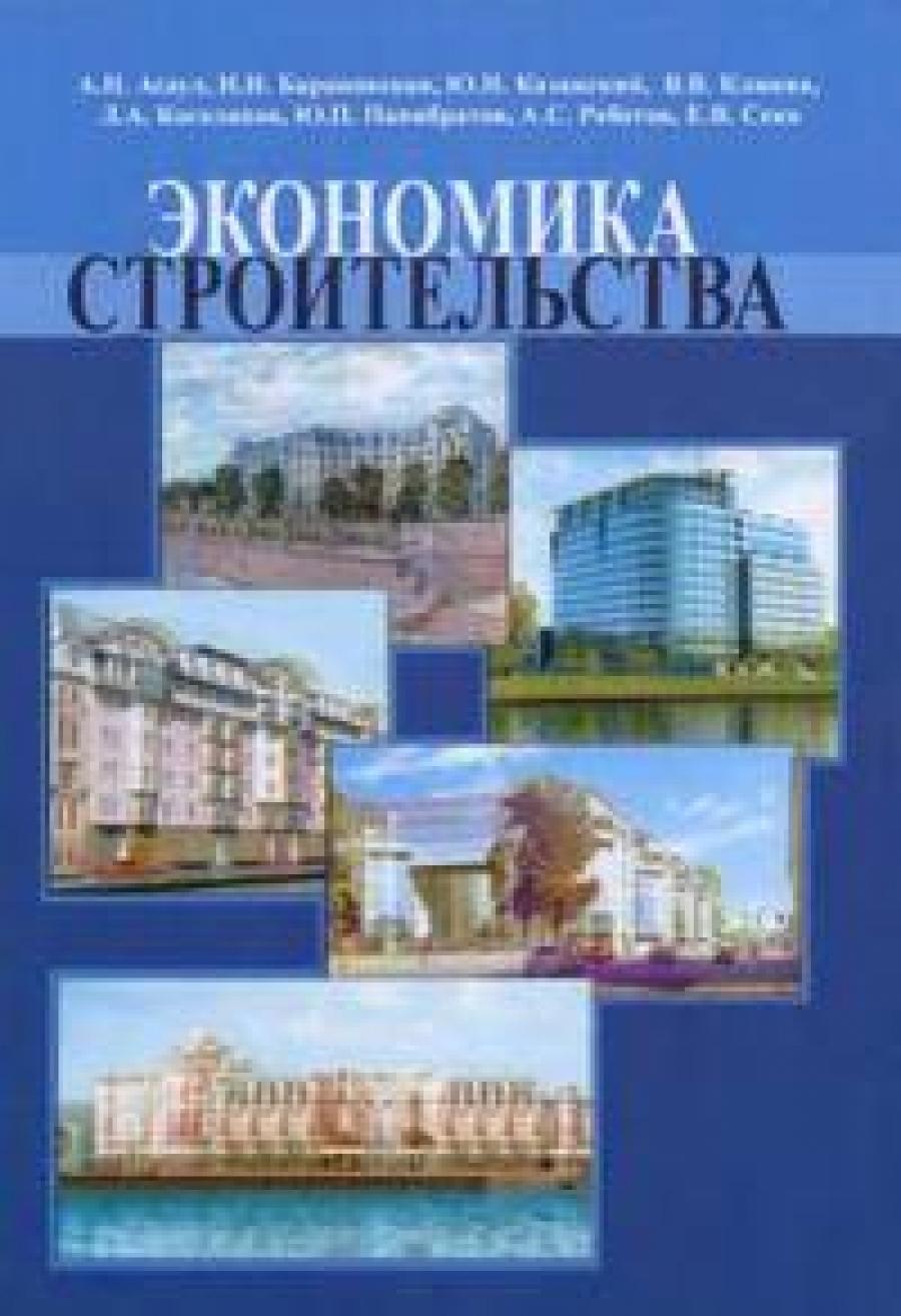 Обложка книги:  казанский ю.н., панибратов ю.п. - экономика строительства. часть 1