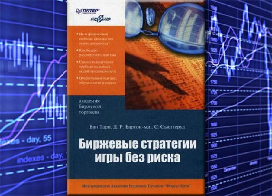 Обложка книги:  ван тарп, д.р. бартон мл., с.сьюггеруд - биржевые стратегии игры без риска