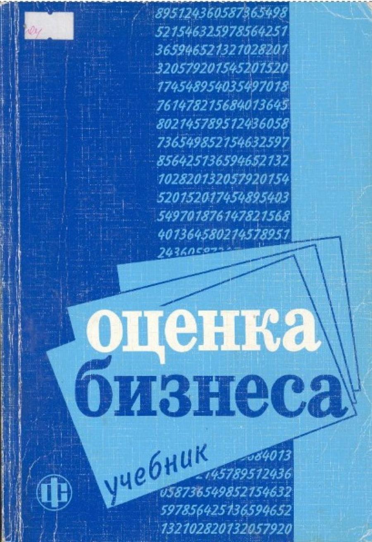 Обложка книги:  грязнова а.г. - оценка бизнеса