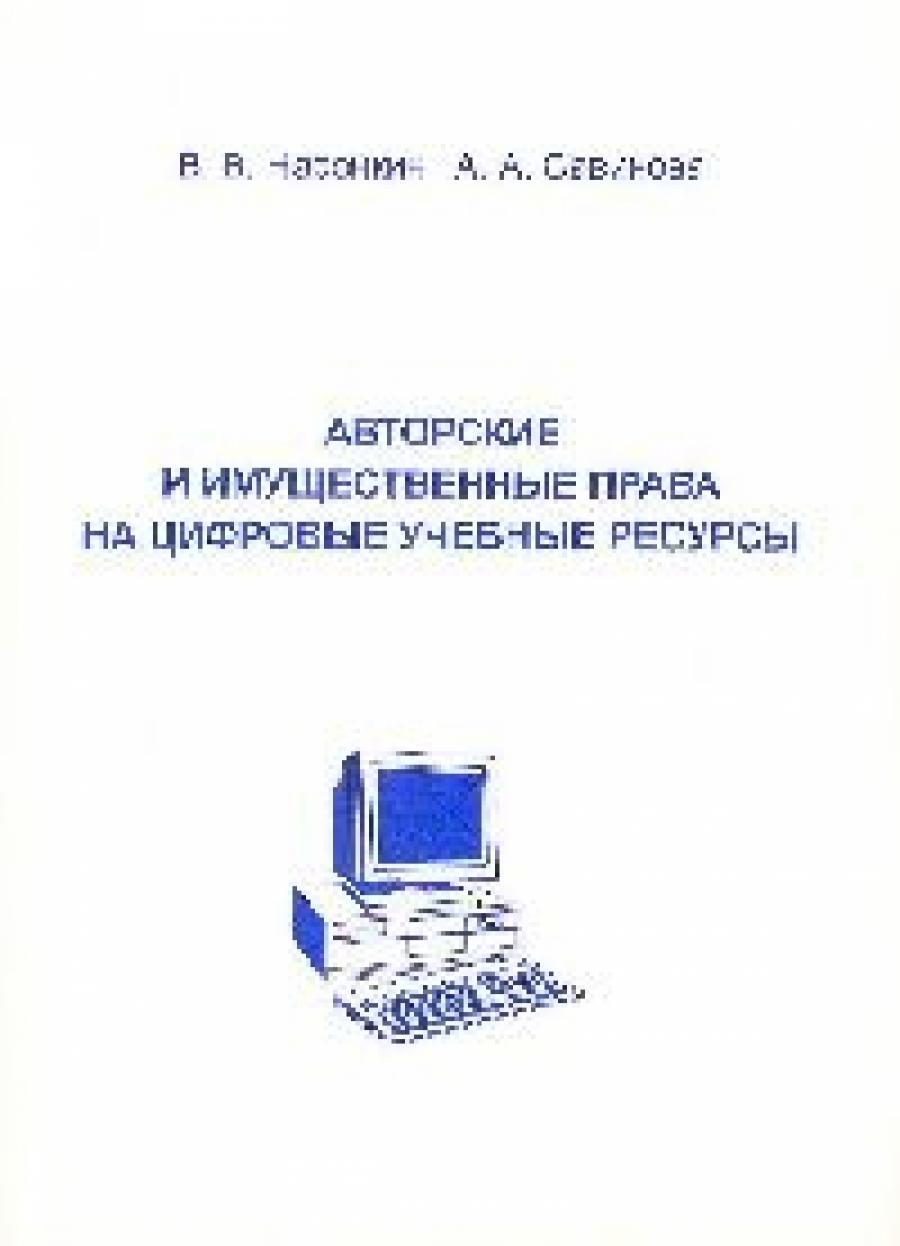 Обложка книги:  а. а. савинова, в. в. насонкин - авторские и имущественные права на цифровые учебные ресурсы!!!